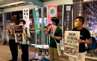 Solidarietà con i sindacalisti di Hong Kong